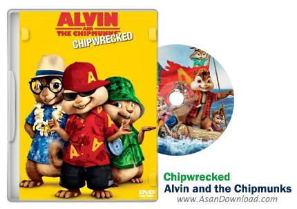 دانلود Alvin and the Chipmunks: Chipwrecked 2011 - انیمیشن آلوین و سنجاب ها 3: جزیره ناشناخته (دوبله فارسی)