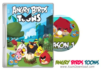 دانلود Angry Birds Toons 2013: S01 - انیمیشن پرندگان عصبانی: فصل اول