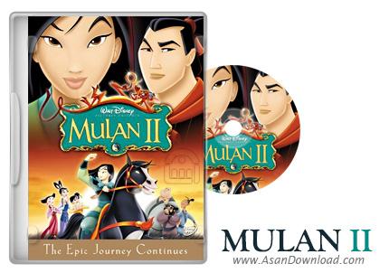 دانلود Mulan II 2004 - انیمیشن دوبله فارسی مولان ۲
