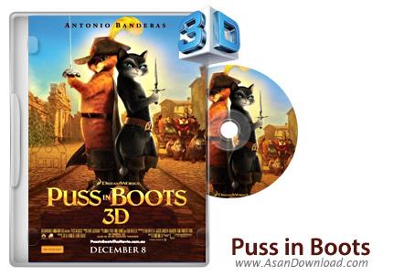 دانلود Puss in Boots 2011 - انیمیشن دوبله فارسی گربه چکمه پوش