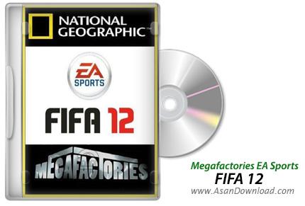 دانلود Megafactories EA Sports: FIFA 12 - مستندی هیجان انگیز