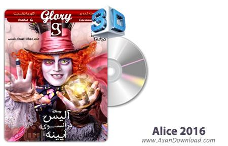 دانلود Alice Through the Looking Glass 2016 - فیلم سینمایی آلیس در آنسوی آیینه (دوبله گلوری)