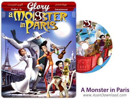 دانلود A Monster in Paris 2011 - انیمیشن هیولایی در پاریس (دوبله گلوری)