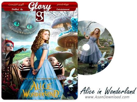 دانلود Alice in Wonderland 2010 - فیلم سینمایی آلیس در سرزمین عجایب (دوبله گلوری)
