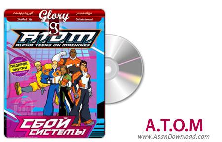 دانلود A.T.O.M : Alpha Teens on Machines Part 3 - مجموعه دوم گروه اتم (دوبله گلوری)