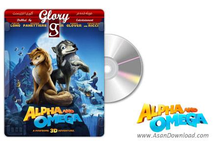 دانلود Alpha and Omega 2010 - انیمیشن آلفا و امگا (دوبله گلوری)