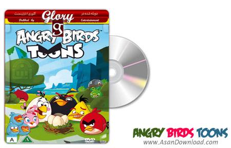 دانلود Angry Birds Toons 2013 - مجموعه دوم فصل اول پرندگان خشمگین (دوبله گلوری)