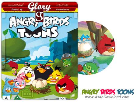دانلود Angry Birds Toons 2013 - مجموعه اول فصل اول پرندگان خشمگین (دوبله گلوری)