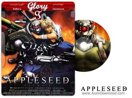 دانلود Appleseed - انیمیشن دانه سیب (دوبله گلوری)