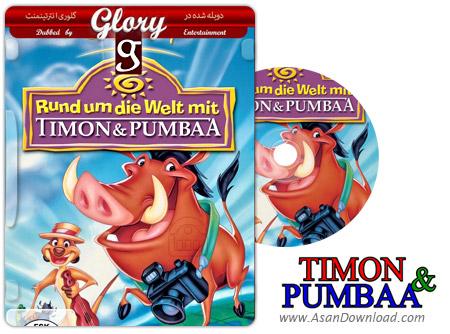 دانلود Around the World With Timon & Pumbaa - انیمیشن دور دنیا با تیمون و پومبا (دوبله گلوری)