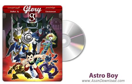 دانلود Astro Boy Package 1 - انیمیشن سریال آسترو بوی (دوبله گلوری)