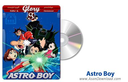 دانلود Astro Boy Package 2 - انیمیشن سریال آسترو بوی (دوبله گلوری)