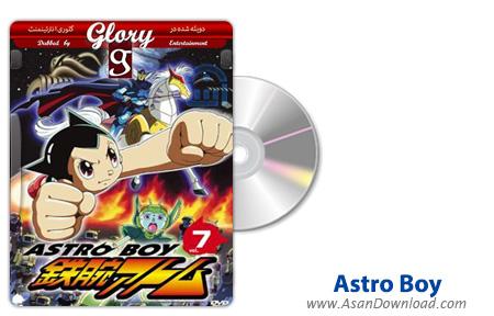 دانلود Astro Boy Package 3 - انیمیشن سریال آسترو بوی (دوبله گلوری)