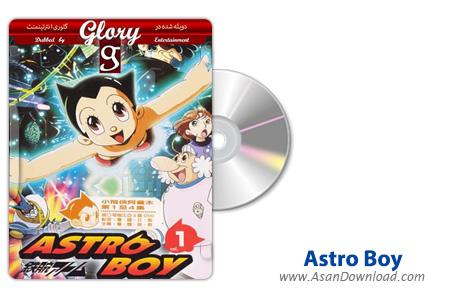 دانلود Astro Boy Package 4 - انیمیشن سریال آسترو بوی (دوبله گلوری)
