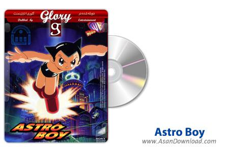 دانلود Astro Boy Package 5 - انیمیشن سریال آسترو بوی (دوبله گلوری)