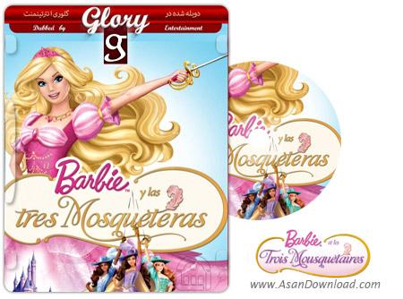 دانلود Barbie and the Three Musketeers - انیمیشن باربی و سه شمشیرزن (دوبله گلوری)
