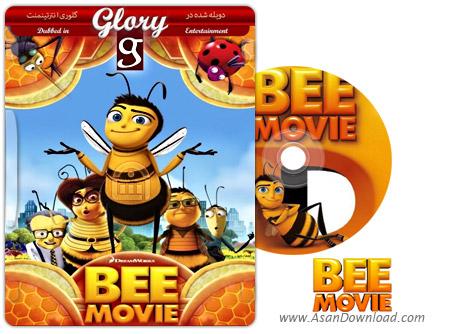 دوبله گلوری Bee Movie - انیمیشن بری زنبوری