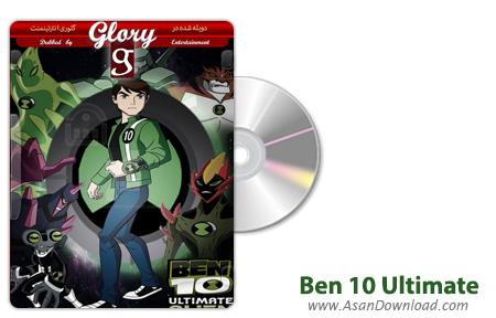 دانلود Ben 10 Ultimate Alien - مجموعه اول بن تن بیگانه تمام عیار (دوبله گلوری)