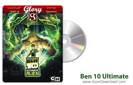 دانلود Ben 10 Ultimate Alien - مجموعه دوم بن تن بیگانه تمام عیار (دوبله گلوری)