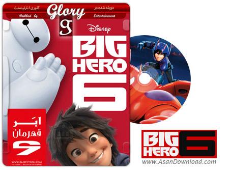 دانلود Big Hero 6 2014 - انیمیشن ابر قهرمان 6 (دوبله گلوری)