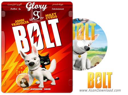 دانلود Bolt 2008 - انیمیشن تیزپا (دوبله گلوری)