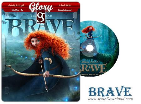 دانلود Brave 2012 - انیمیشن دلیر (دوبله گلوری)
