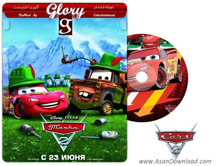 دانلود Cars 2 - انیمیشن ماشین ها (دوبله گلوری)