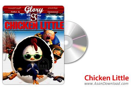 دانلود Chicken Little 2005 - انیمیشن جوجه کوچولو (دوبله گلوری)