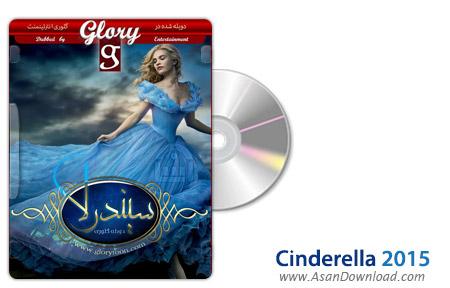 دانلود Cinderella 2015 - انیمیشن سیندرلا (دوبله گلوری)