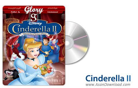 دانلود Cinderella II: Dreams Come True 2002 - انیمیشن سیندرلا 2 (دوبله گلوری)