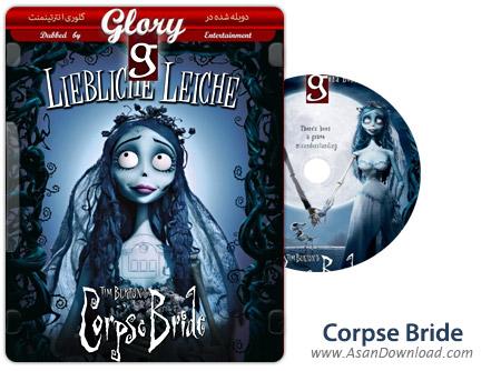 دانلود Corpse Bride - انیمیشن عروس مرده (دوبله گلوری)