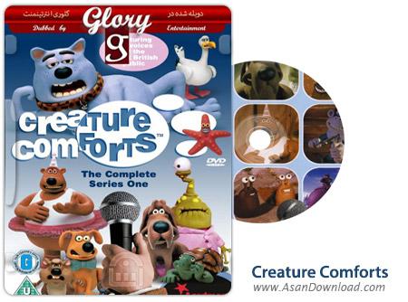 دانلود Creature Comforts - انیمیشن گفتگو با حیوانات (دوبله گلوری)