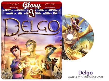 دانلود Delgo - انیمیشن دلگو (دوبله گلوری)