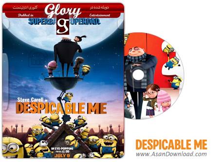 دانلود Despicable Me 2010 - انیمیشن من شرور (دوبله گلوری)