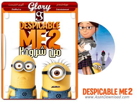 دانلود Despicable Me 2 2013 - انیمیشن من شرور 2 (دوبله گلوری)