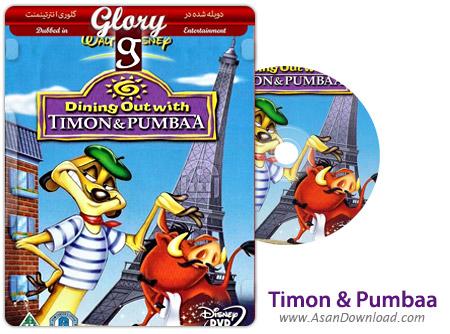دانلود Dining Out with Timon & Pumbaa - انیمیشن پیک نیک با تیمون و پومبا (دوبله گلوری)
