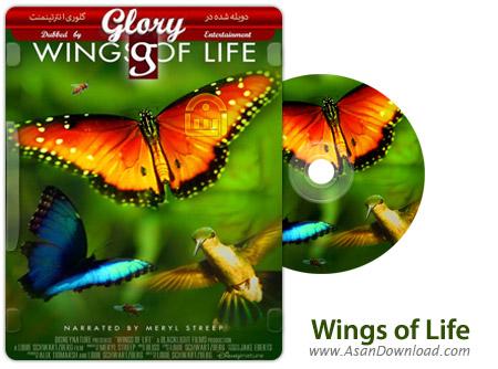 دانلود Disneynature: Wings of Life 2011 - مستند بال های زندگی (دوبله گلوری)