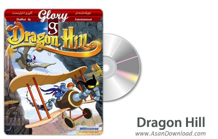 دانلود Dragon Hill 2002 - انیمیشن اژدر تپه (دوبله گلوری)
