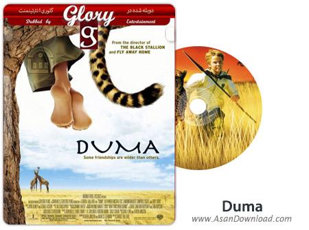 دانلود Duma 2005 - فیلم سینمایی دوما (دوبله گلوری)