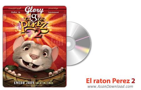 دانلود El raton Perez 2 - انیمیشن پرز ۲ (دوبله گلوری)