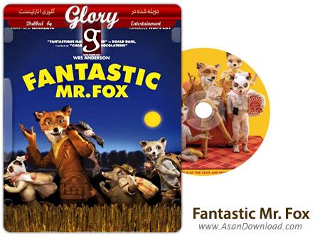 دانلود Fantastic Mr. Fox 2009 - انیمیشن آقای فاکس شگفت انگیز (دوبله گلوری)