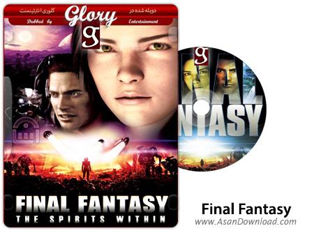 دانلود Final Fantasy: The Spirits Within 2001 - انیمیشن فانتزی نهایی: ارواح درون (دوبله گلوری)