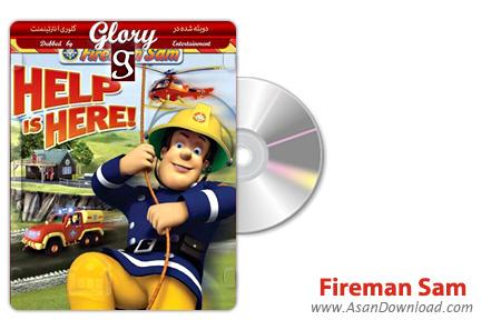دانلود Fireman Sam Help is Here - انیمیشن سام آتش نشان در کمک حاضر (دوبله گلوری)