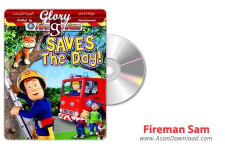 دانلود Fireman Sam Saves the Day - انیمیشن سام آتش نشان: جانور درنده (دوبله گلوری)