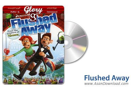 دانلود Flushed Away 2006 - انیمیشن بر آب رفته (دوبله گلوری)