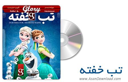 دانلود Frozen Fever 2015 - انیمیشن تب خفته (دوبله گلوری)