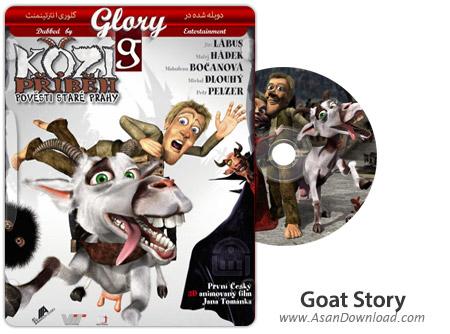 دانلود Goat Story 2008 - انیمیشن ماجرای بزی (دوبله گلوری)