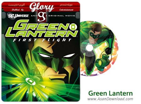 دانلود Green Lantern: First Flight 2009 - انیمیشن فانوس سبز (دوبله گلوری)