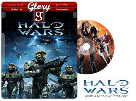دانلود Halo Wars 2009 - انیمیشن نبرد هیلو (دوبله گلوری)