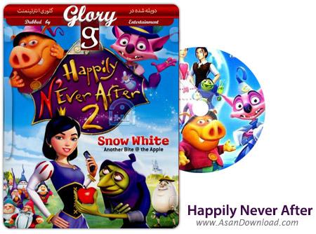 دانلود Happily Never After 2 2009 - انیمیشن نه به خوبی و خوشی (دوبله گلوری)